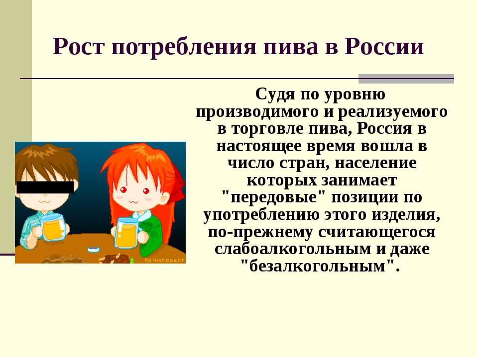 Рост потребления пива в России Судя по уровню производимого и реализуемого в ...