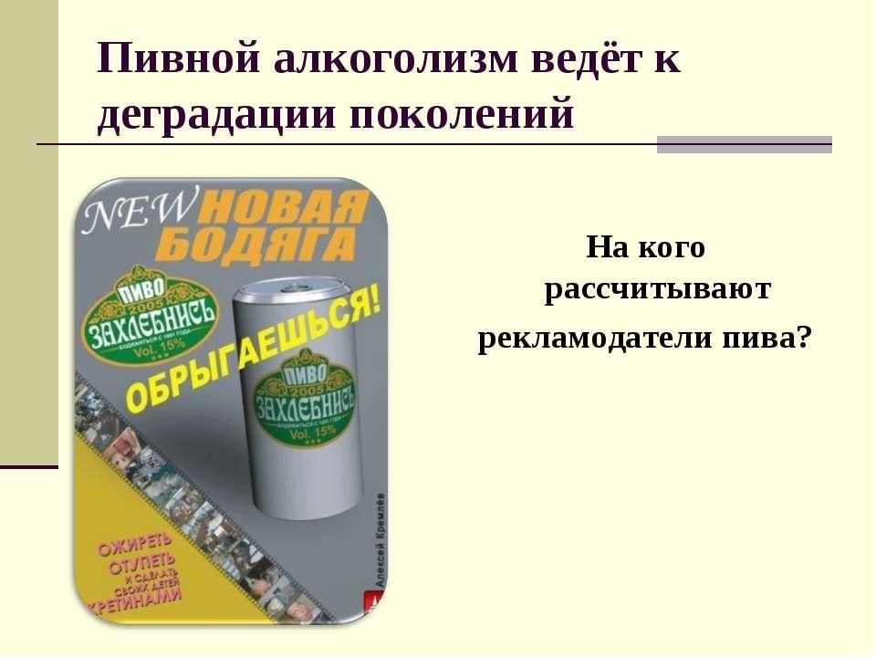 Пивной алкоголизм ведёт к деградации поколений На кого рассчитывают рекламода...