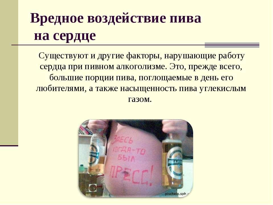 Вредное воздействие пива на сердце Существуют и другие факторы, нарушающие ра...