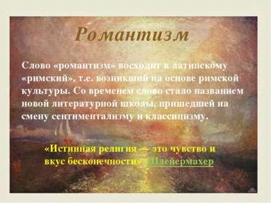Слово «романтизм» восходит к латинскому «римский», т.е. возникший на основе р...