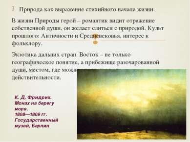 Природа как выражение стихийного начала жизни. В жизни Природы герой – романт...