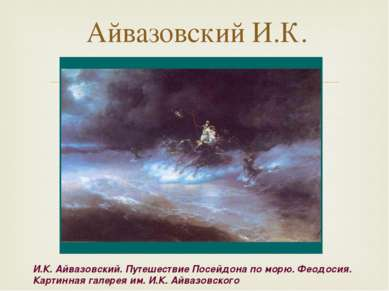Айвазовский И.К. И.К. Айвазовский. Путешествие Посейдона по морю. Феодосия. К...
