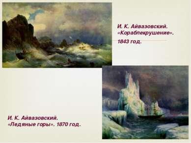 И. К. Айвазовский. «Кораблекрушение». 1843 год. И. К. Айвазовский. «Ледяные г...