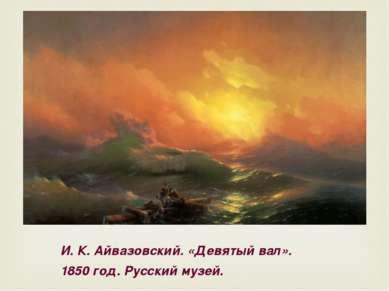 И. К. Айвазовский. «Девятый вал». 1850 год. Русский музей.