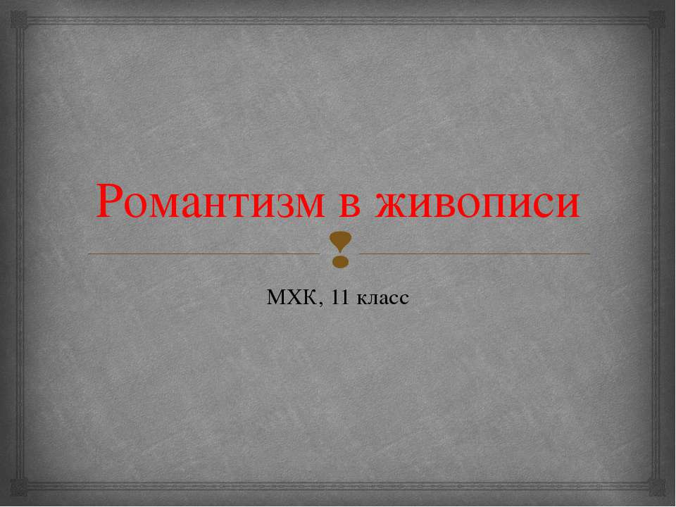 Романтизм в живописи МХК, 11 класс