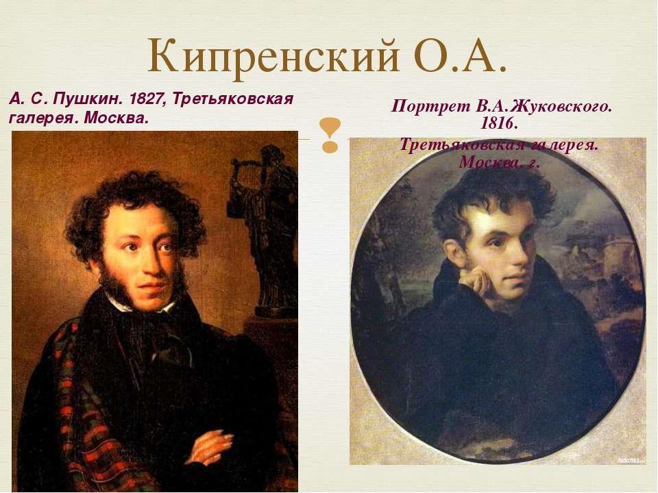 Кипренский О.А. А. С. Пушкин. 1827, Третьяковская галерея. Москва. Портрет В....