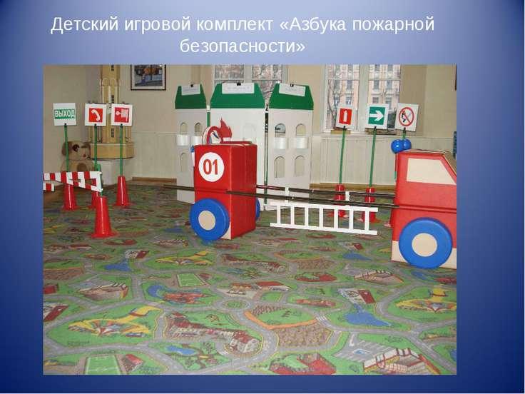 Детский игровой комплект «Азбука пожарной безопасности»