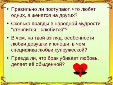 Правильно ли поступают, что любят одних, а женятся на других? Сколько правды ...