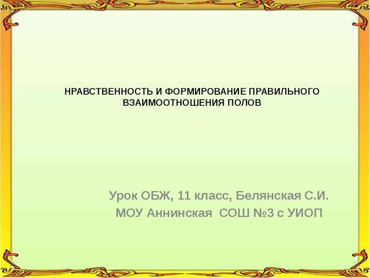 НРАВСТВЕННОСТЬ И ФОРМИРОВАНИЕ ПРАВИЛЬНОГО ВЗАИМООТНОШЕНИЯ ПОЛОВ Урок ОБЖ, 11 ...