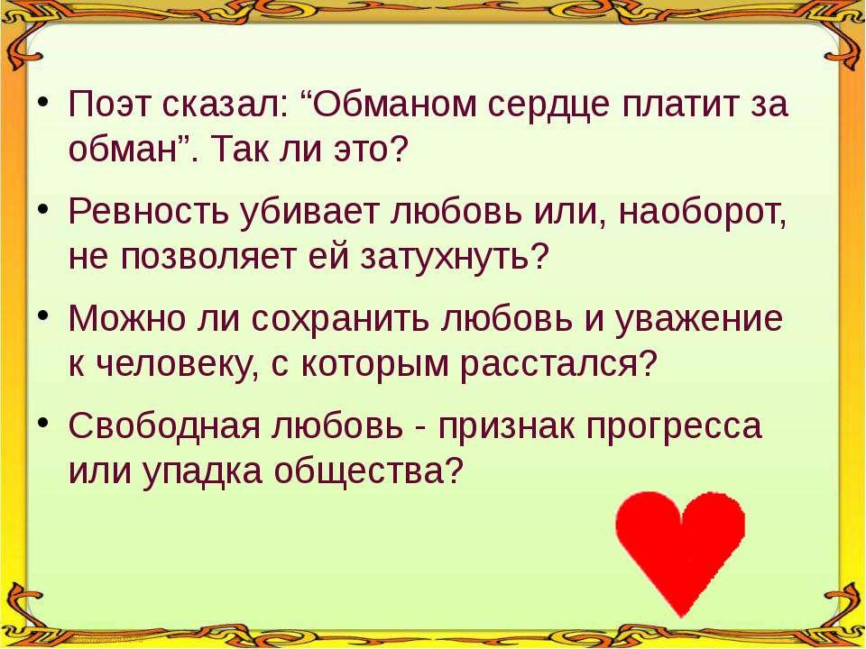"""Поэт сказал: """"Обманом сердце платит за обман"""". Так ли это? Ревность убивает л..."""
