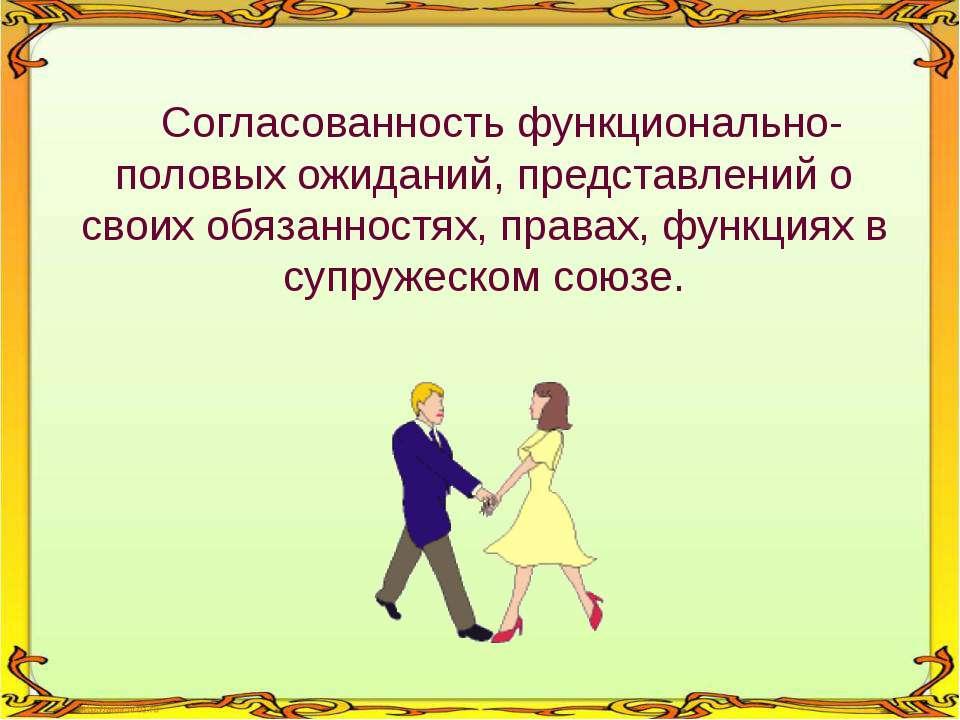 Согласованность функционально-половых ожиданий, представлений о своих обязанн...