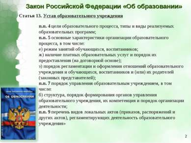 Закон Российской Федерации «Об образовании» Статья 13. Устав образовательного...