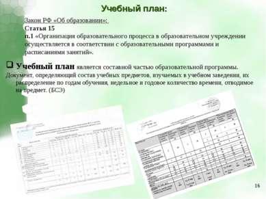 Учебный план: Закон РФ «Об образовании»: Статья 15 п.1 «Организация образоват...
