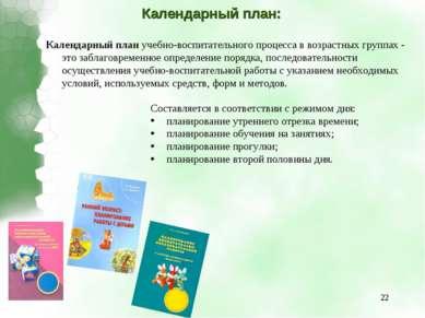 * Календарный план: Календарный план учебно-воспитательного процесса в возрас...