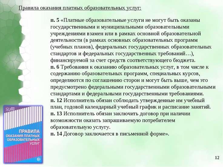п.5 «Платные образовательные услуги не могут быть оказаны государственными и...