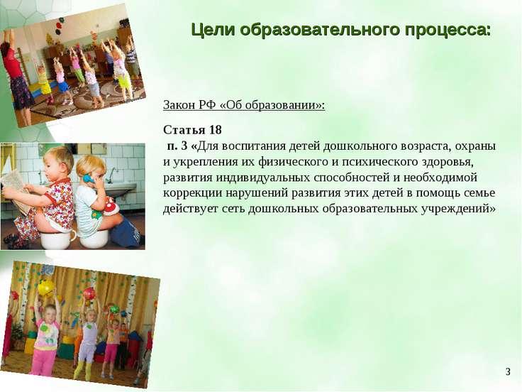 Цели образовательного процесса: Закон РФ «Об образовании»: Статья 18 п.3 «Дл...