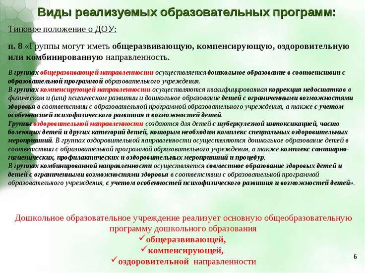 Виды реализуемых образовательных программ: Типовое положение о ДОУ: п.8 «Гру...