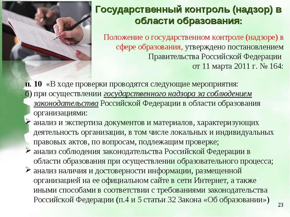 п.10 «В ходе проверки проводятся следующие мероприятия: б)при осуществлени...