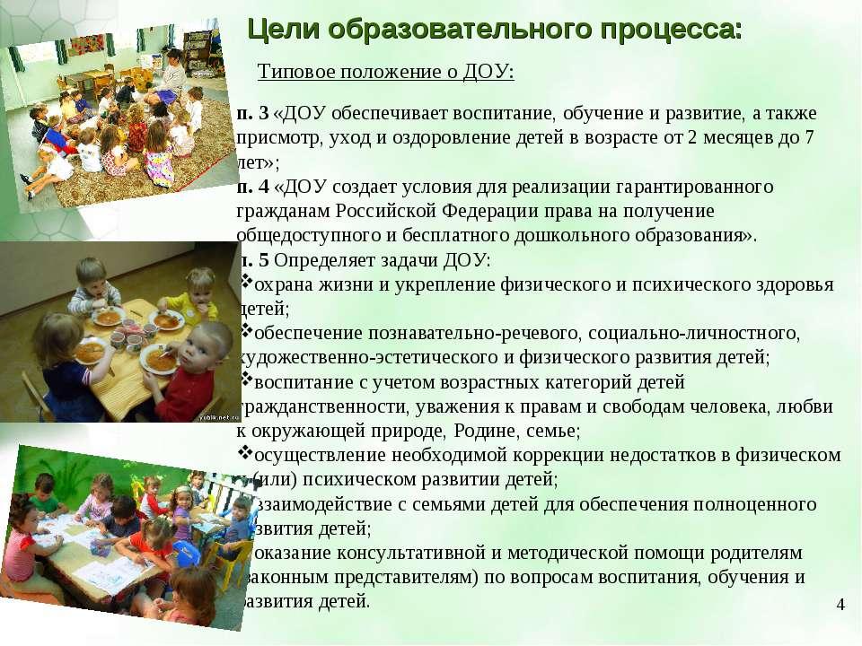 Цели образовательного процесса: Типовое положение о ДОУ: п.3 «ДОУ обеспечива...
