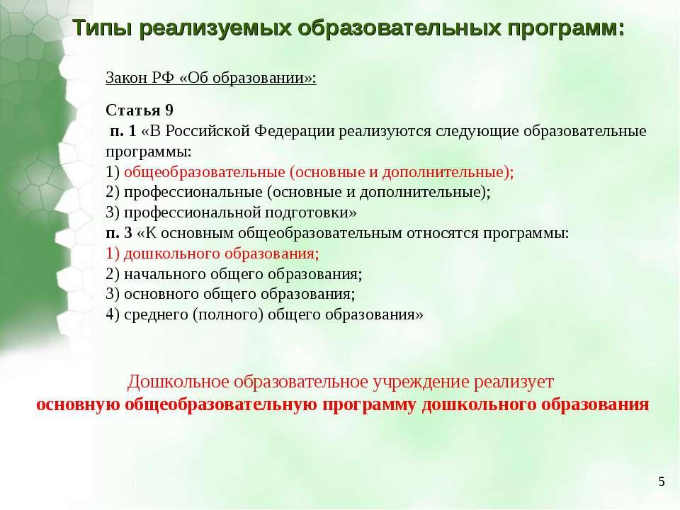 Типы реализуемых образовательных программ: Закон РФ «Об образовании»: Статья ...