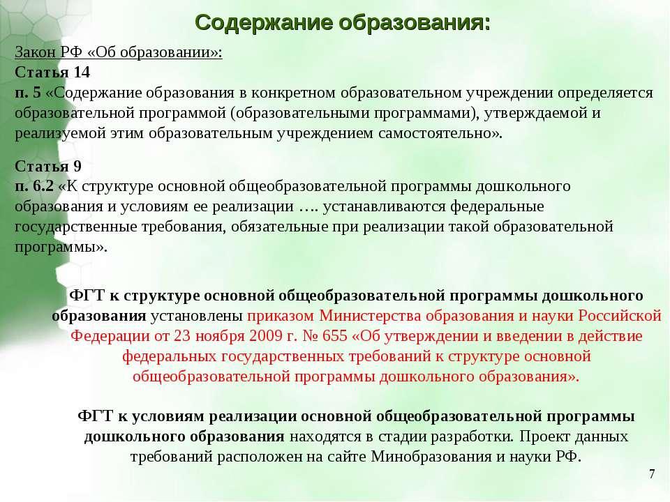 Содержание образования: Закон РФ «Об образовании»: Статья 14 п.5 «Содержание...