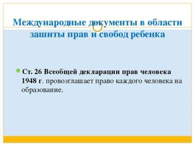 Международные документы в области зашиты прав и свобод ребенка Ст. 26 Всеобще...