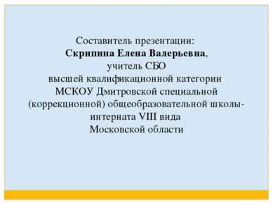 Составитель презентации: Скрипина Елена Валерьевна, учитель СБО высшей квалиф...