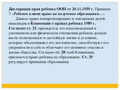Декларация прав ребенка ООН от 20.11.1959 г. Принцип 7 «Ребенок имеет право н...