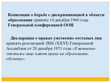 Конвенция о борьбе с дискриминацией в области образования принята 14 декабря ...