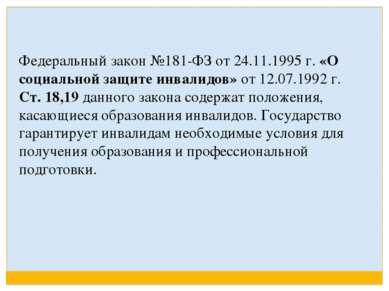 Федеральный закон №181-ФЗ от 24.11.1995 г. «О социальной защите инвалид...