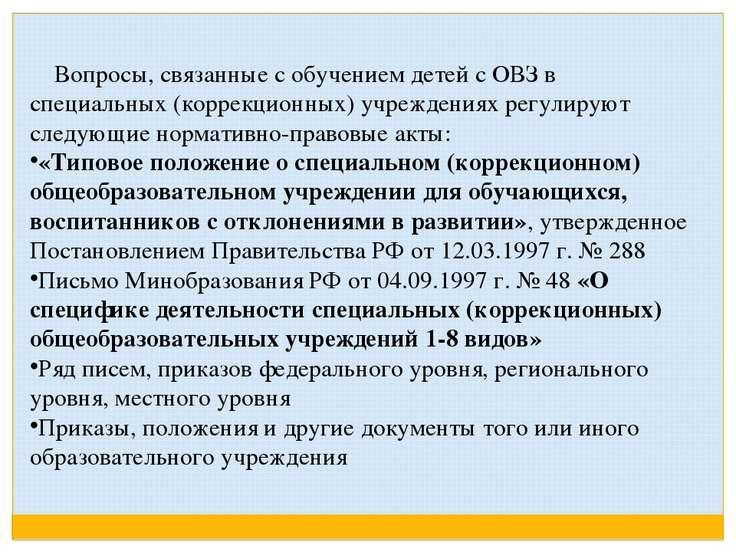 Вопросы, связанные с обучением детей с ОВЗ в специальных (коррекционны...
