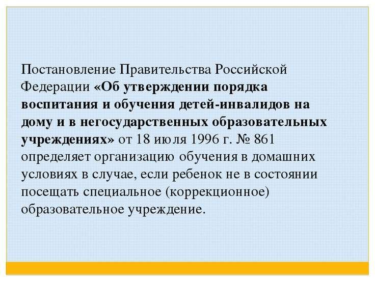 Постановление Правительства Российской Федерации «Об утверждении порядка восп...