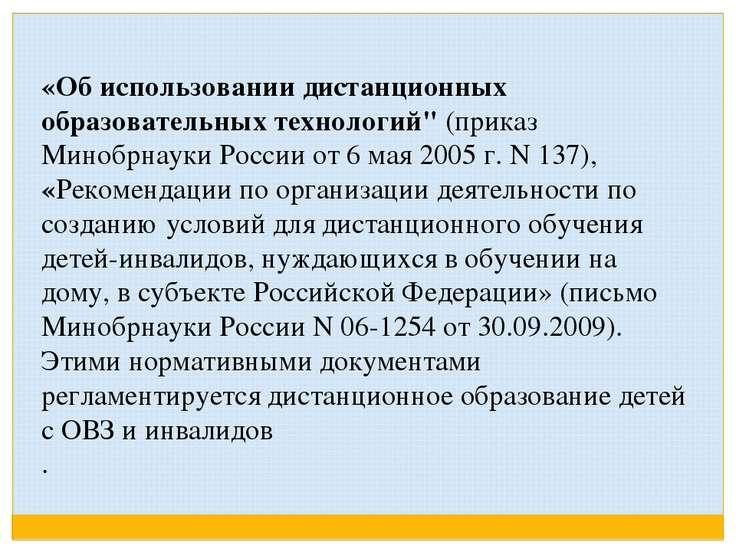 """«Об использовании дистанционных образовательных технологий"""" (приказ Минобрнау..."""
