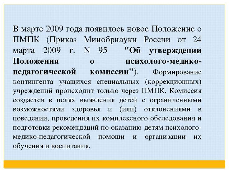 В марте 2009 года появилось новое Положение о ПМПК (Приказ Минобрнауки России...