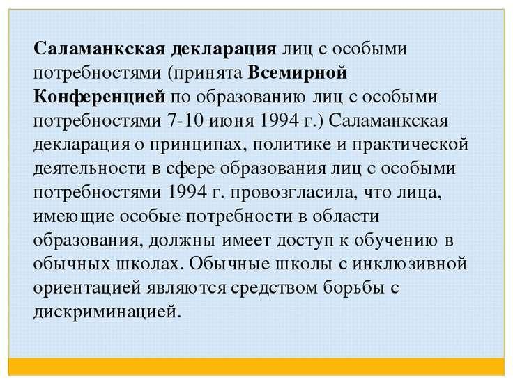Саламанкская декларация лиц с особыми потребностями (принята Всемирной Конфер...