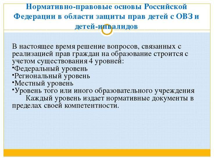 Нормативно-правовые основы Российской Федерации в области защиты прав детей с...
