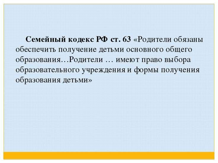 Семейный кодекс РФ ст. 63 «Родители обязаны обеспечить получение детьм...