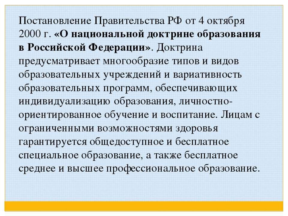 Постановление Правительства РФ от 4 октября 2000 г. «О национальной доктрине ...