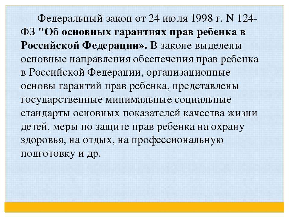 """Федеральный закон от 24 июля 1998 г. N 124-ФЗ """"Об основных гарантиях п..."""