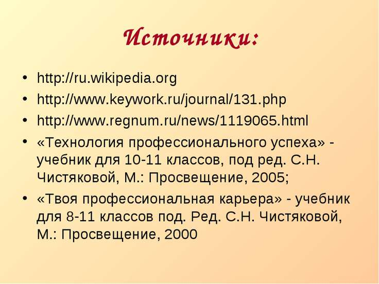Источники: http://ru.wikipedia.org http://www.keywork.ru/journal/131.php http...
