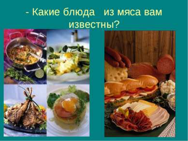 - Какие блюда из мяса вам известны?
