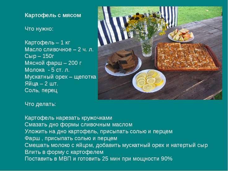 Картофель с мясом Что нужно: Картофель – 1 кг Масло сливочное – 2 ч. л. Сыр –...