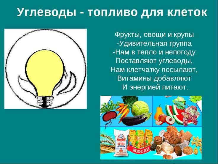 Углеводы - топливо для клеток Фрукты, овощи и крупы -Удивительная группа -Нам...