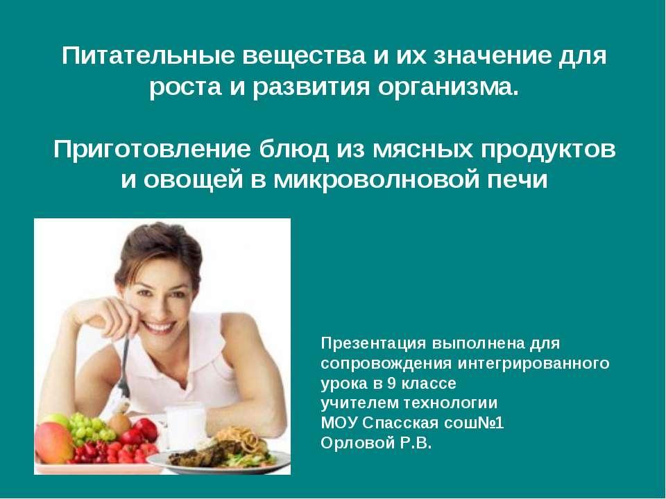 Питательные вещества и их значение для роста и развития организма. Приготовле...