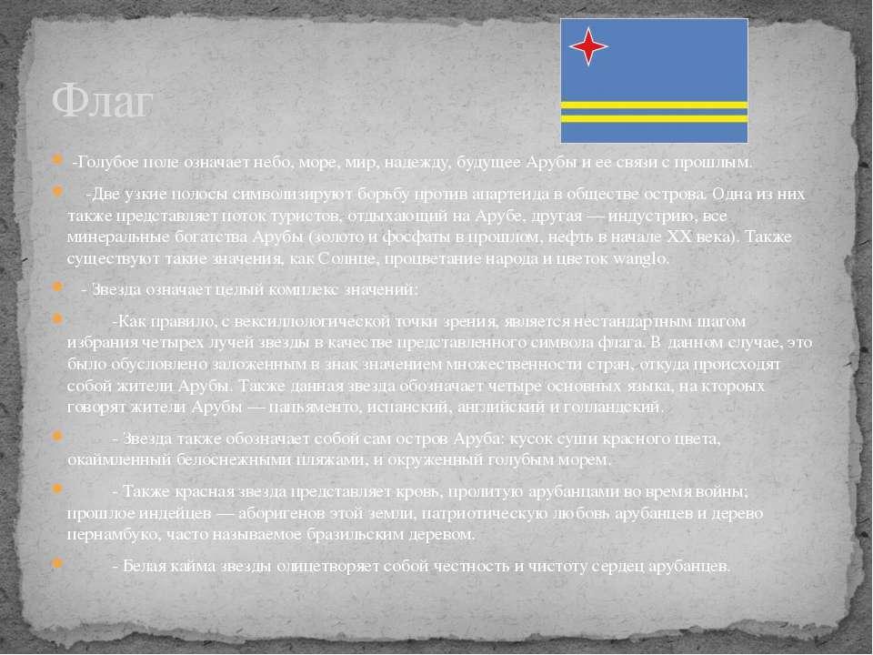 -Голубое поле означает небо, море, мир, надежду, будущее Арубы и ее связи с п...