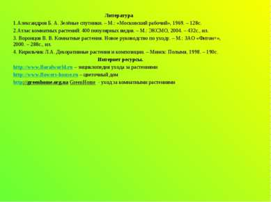 Литература Александров Б. А. Зелёные спутники. – М.: «Московский рабочий», 19...