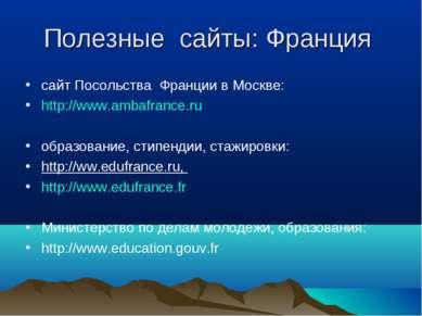 Полезные сайты: Франция сайт Посольства Франции в Москве: http://www.ambafran...