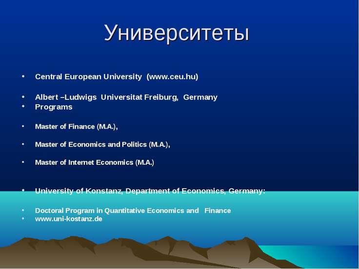 Университеты Central European University (www.ceu.hu) Albert –Ludwigs Univers...