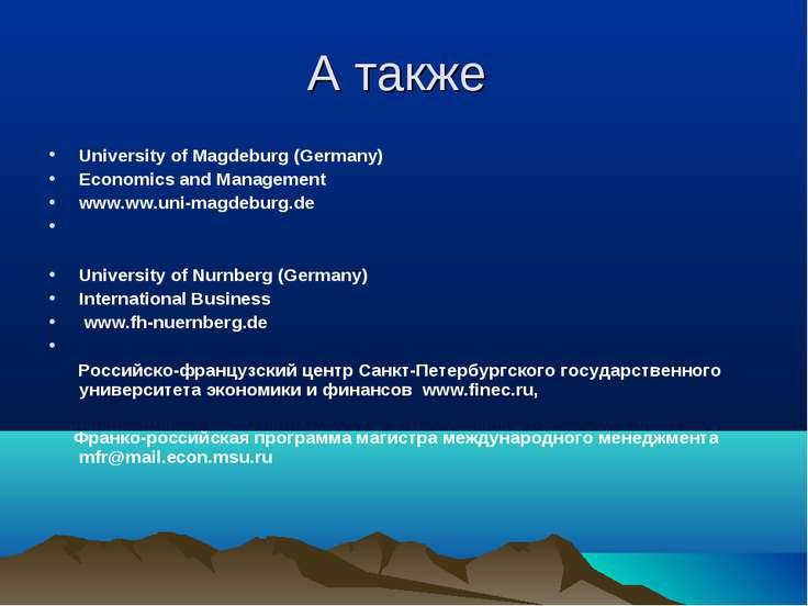 А также University of Magdeburg (Germany) Economics and Management www.ww.uni...