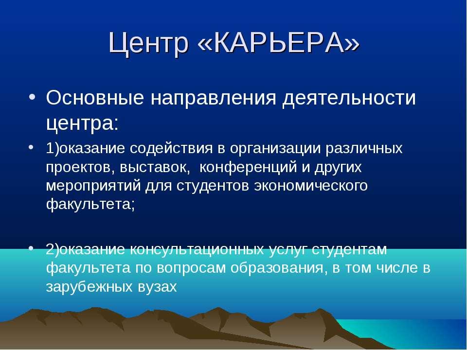 Центр «КАРЬЕРА» Основные направления деятельности центра: 1)оказание содейств...